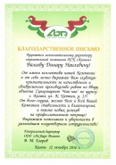 "Благодарственное письмо ""Чак-Чак"" г. Казань, ул. К.Цеткин, д.13"