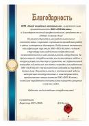 ООО «Завод нерудных материалов»