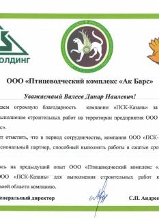 """Птицеводческий комплекс """"Ак Барс"""""""