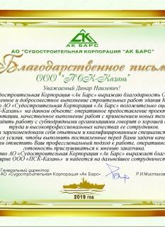 Отзыв от АО Судостроительной корпорации Ак Барс